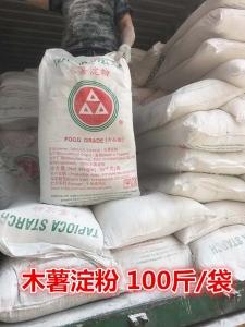 木薯淀粉 泰國進口 50kg/袋