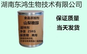 山梨糖醇價格  山梨糖醇生產廠家  價格量大從優