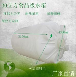 南昌30立方塑料貯罐