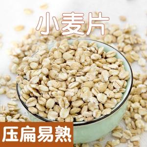 小麦片五谷杂粮原料易煮易烂OEM定制加工杂粮批发供应