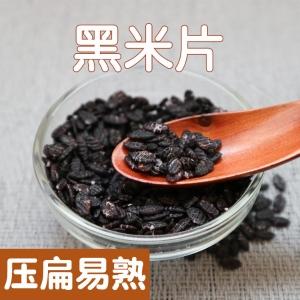黑米片与米同熟五谷杂粮粗粮组合批发OEM加工杂粮