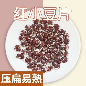 红小豆片厂家直批OEM加工五谷杂粮片散装现货易熟粥料