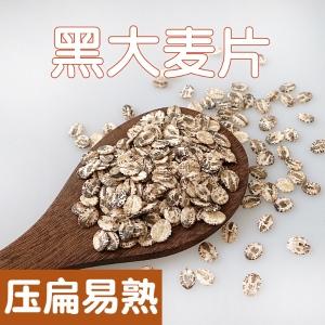 黑大麦片易熟方便杂粮批发八宝粥原料OEM定制加工现货供应