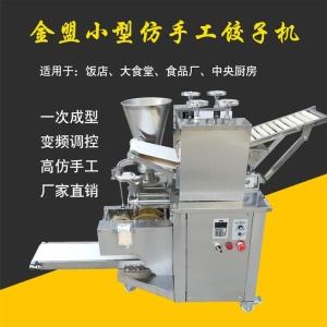 厂家生产全自动饺子机 仿手工饺子机 全自动饺子机