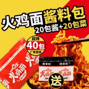 凉拌魔芋 火鸡拌魔芋面 韩国火鸡面方便面调味料包  芝麻海苔
