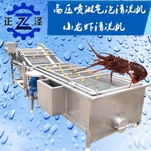 小龍蝦清洗機小龍蝦加工流水線全自動氣泡清洗機直銷