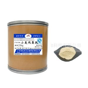 食品级 小麦肽粉  小麦低聚肽 生产厂家