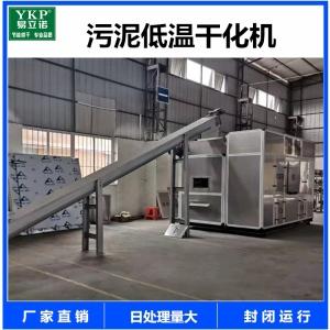 处理电镀、化工污泥低温干化设备厂家