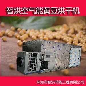智烘农产品烘干机黄豆烘干机