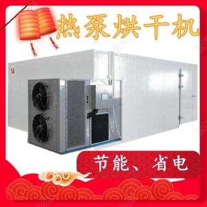 茶叶烘干设备 空气能热泵干燥机