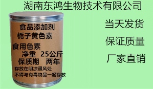 栀子黄生产厂家  栀子黄价格 食品级 食用色素 价格优惠