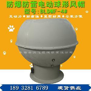 防爆防雷電動球形風帽BLDMF-4