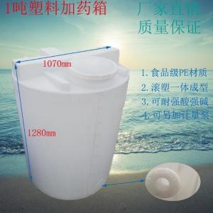 1噸塑料加藥箱1立方PE加藥罐價格