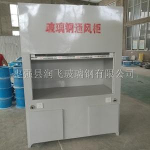西安玻璃鋼防爆通風柜BTF-A15廠家定做