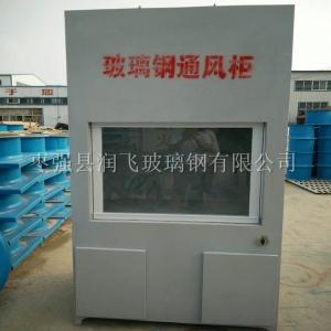 防爆通風柜BTF-A12_西安玻璃鋼通風柜廠家