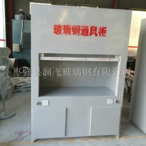 西安防爆玻璃鋼通風柜BTF-A15型天圓地方風管生產廠家