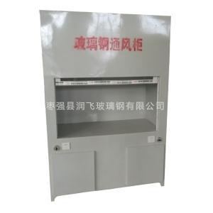 通風柜BTF-A15_潤飛_玻璃鋼防爆通風柜_ 化驗室通風柜風機廠家