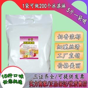 今华方 乃霖牌 软冰淇淋粉 2.5kg/袋