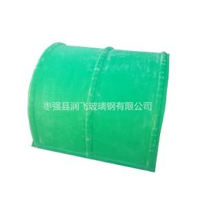 玻璃鋼防塵罩-皮帶機玻璃鋼防塵罩-輸送機玻璃鋼防塵罩非標可定做