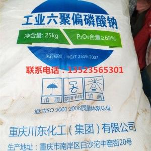 六偏硫酸钠生产厂家 厂家直销 六偏硫酸钠价格作用机理 食品工业
