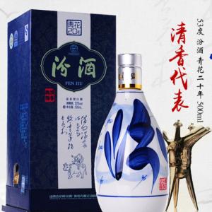 青花汾酒20年53度/42度批发(上海)