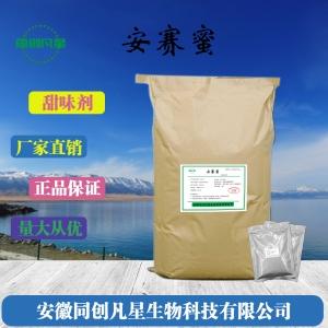 安徽生產食品級安賽蜜 ak糖 乙�;前匪徕�