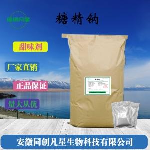 安徽生产食品级糖精 糖精钠