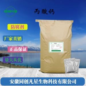 丙酸钙的防腐效果
