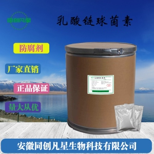 防腐剂乳酸链球菌素合肥厂家直销 乳酸菌素厂家