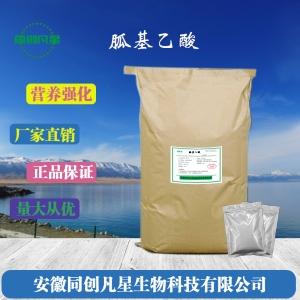 安徽供应营养强化剂 胍基乙酸厂家电话1kg
