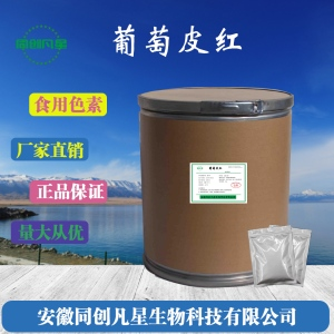 葡萄皮红色素葡萄皮提取物的添加量