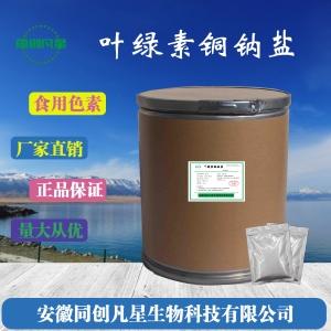 安徽生产食用色素着色剂叶绿素铜钠盐