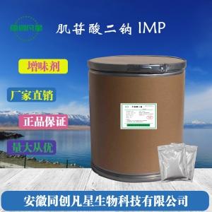 安徽生产食品级肌苷酸 IMP