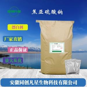 增白剂漂白剂焦亚硫酸钠的功效和添加量
