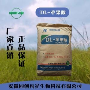 安徽供应酸度调节剂营养强化剂dl-苹果酸厂家电话