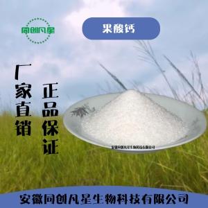 安徽供应营养强化剂 柠檬酸苹果酸钙 果酸钙厂家电话