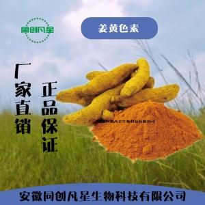 安徽供应食用色素着色剂姜黄色素 姜黄素厂家电话