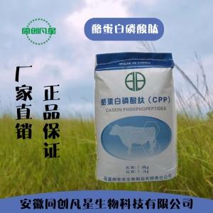 安徽供应营养强化剂 酪蛋白磷酸肽 cpp厂家电话