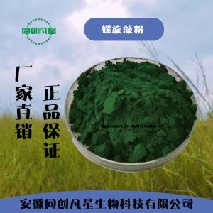 安徽供应营养强化剂 螺旋藻粉厂家电话
