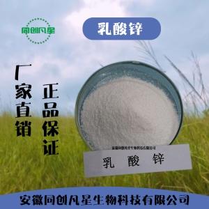 安徽供应营养强化剂 乳酸锌厂家电话