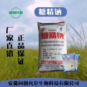 糖精 糖精钠使用方法