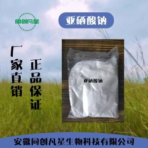 安徽供应营养强化剂 亚 硒 酸钠厂家电话