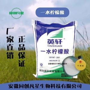 安徽供应营养强化剂 酸度调节剂一水柠檬酸厂家电话