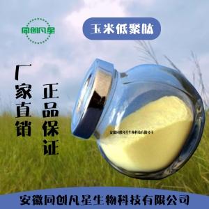 安徽供应营养强化剂 玉米低聚肽厂家电话