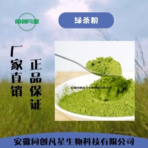 食品级绿茶粉