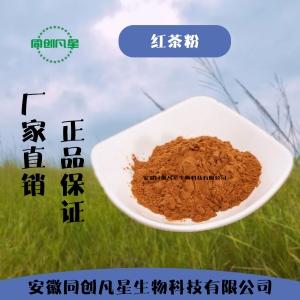 食品级红茶粉