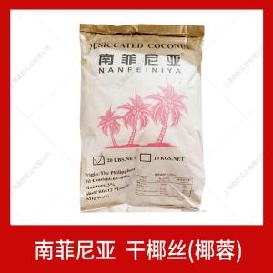 干椰丝 南菲尼亚 25lbs菲律宾原装进口烘焙原料原脂椰蓉 (超细型)