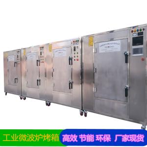 24HM小型柜式黄粉虫微波烘干机 效率高