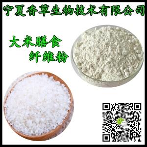 大米膳食纤维粉 价格 熟大米粉 营养粉 大米纤维粉 长期现货