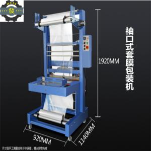 优质新品BS-6040型PE膜收缩机